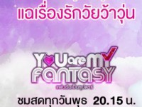 You Are My Fantasy SS2 (แฟนฉันเป็นซุปตาร์ ซีซั่น 2)