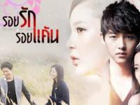The Innocent Man (ปมรักแรงแค้น)พากย์ไทย