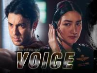 Doothaitv : สัมผัสเสียงมรณะ (Voice) จ-อ