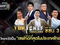 Doothaitv : Top Chef Thailand Season 3 ส