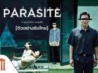 Doothaitv : Parasite (ชนชั้นปรสิต)