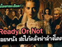 Doothaitv : Ready or Not (2019) : เกมพร้อมตาย