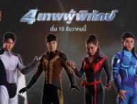 Doothaitv : 4 เทพผู้พิทักษ์ (4 Thep Phu Phithak)