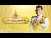 Doothaitv : พระราชพิธีบรมราชาภิเษกรัชกาลที่ 10