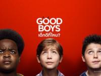 Good Boys (2019) : เด็กดีที่ไหน