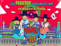 Paradox Tour Season 2