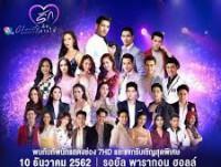 7HD Charity Concert รักคือการให้