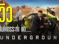 6 Underground (6 ลับ ดับ โหด)