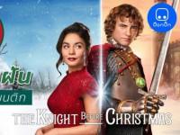 The Knight Before Christmas (2019) อัศวินก่อนวันคริสต์มาส