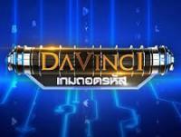 Davinci (เกมถอดรหัส)