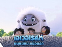 Doothaitv : Abominable (2019) เอเวอเรสต์ มนุษย์หิมะเพื่อนรัก