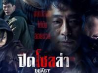 Doothaitv : The Beast (2019) : ปิดโซลล่า