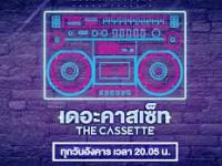 Doothaitv : The Cassette (อ)