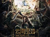 The Worm Valley (2018) โมจิน หุบเขาหนอน