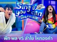 Sing If You Can (ร้อง ห้าม เลิก)เสาร์-อาทิตย์