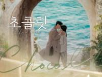 ซีรี่ย์เกาหลี Chocolate