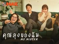 My Mister (คุณลุงของฉัน) เสียงไทย