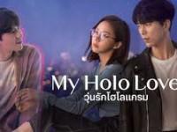 My Holo Love (วุ่นรักโฮโลแกรม)เสียงไทย