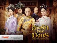 Legend of the Dragon Pearl (ลิขิตรักไข่มุกมังกร)เสียงไทย