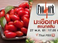 Foodwork (อา)