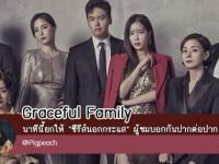 Doothaitv : Graceful Family (เสียงไทย)