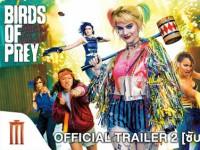 Doothaitv : Birds of Prey (2020) ทีมนกผู้ล่า กับ ฮาร์ลีย์ ควินน์ ผู้เริดเชิด