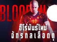 Doothaitv : Bloodshot (2020) จักรกลเลือดดุ