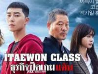 Itaewon Class (ธุรกิจปิดเกมแค้น)ฮิตๆ