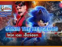 Sonic the Hedgehog (2020) : โซนิค เดอะ เฮดจ์ฮ็อก