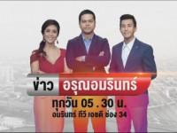 ข่าวอรุณอมรินทร์ ทั่วไทย (ทุกวัน)