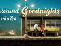 A Thousand Goodnights (ฝันดีหนึ่งพันคืน)