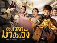 Tang Dynasty Tour (ย้อนเวลามาป่วนวัง) เสียงไทย