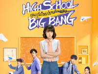 High School Big Bang (คุณครูมือใหม่ ปราบก๊วนแสบ)