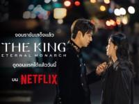 The King Eternal Monarch (จอมราชันบัลลังก์อมตะ)ออนแอร์