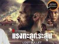 Lost Bullet (แรงทะลุกระสุน)
