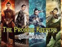 The Promise Keepers (ผู้พิทักษ์คำสาบาน)