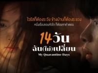14 วัน ฉัน(ไม่)เปลี่ยน (My Quarantine Days) ส-อา