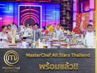 MasterChef All Stars Thailand (มาสเตอร์เชฟ ออล สตาร์ส ไทยแลนด์)อา