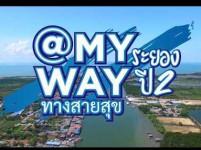 @My Way ทางสายสุข ระยอง ปี 2
