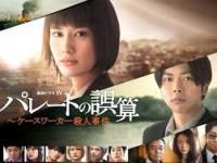 Pareto no Gosan - Kesuwaka Satsujin Jiken ซับไทย