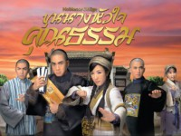 Noblesse Oblige (ขุนนางหัวใจคุณธรรม)พากย์ไทย
