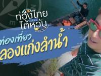 ท่องไทยเที่ยวไต้หวัน (Uni-thinking,Uni-roaming)