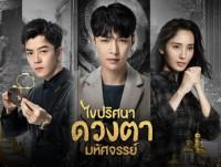 The Golden Eyes (ไขปริศนาดวงตามหัศจรรย์)เสียงไทย