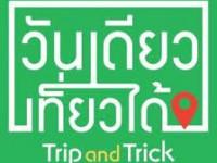 วันเดียว เที่ยวได้ Trip And Trick (อา)