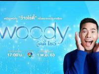Woody Show (วู้ดดี้ โชว์) อาทิตย์