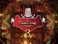 The Golden Song (เวทีเพลงเพราะ ยกกำลัง 3) อาทิตย์