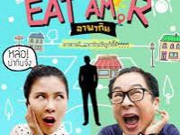 Eat Am R (อาพากิน)
