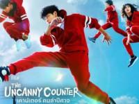 The Uncanny Counter (เคาน์เตอร์ คนล่าปีศาจ)