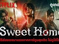 Sweet Home (พากย์ไทย)