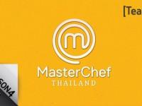 MasterChef Thailand Season 4 (อา)